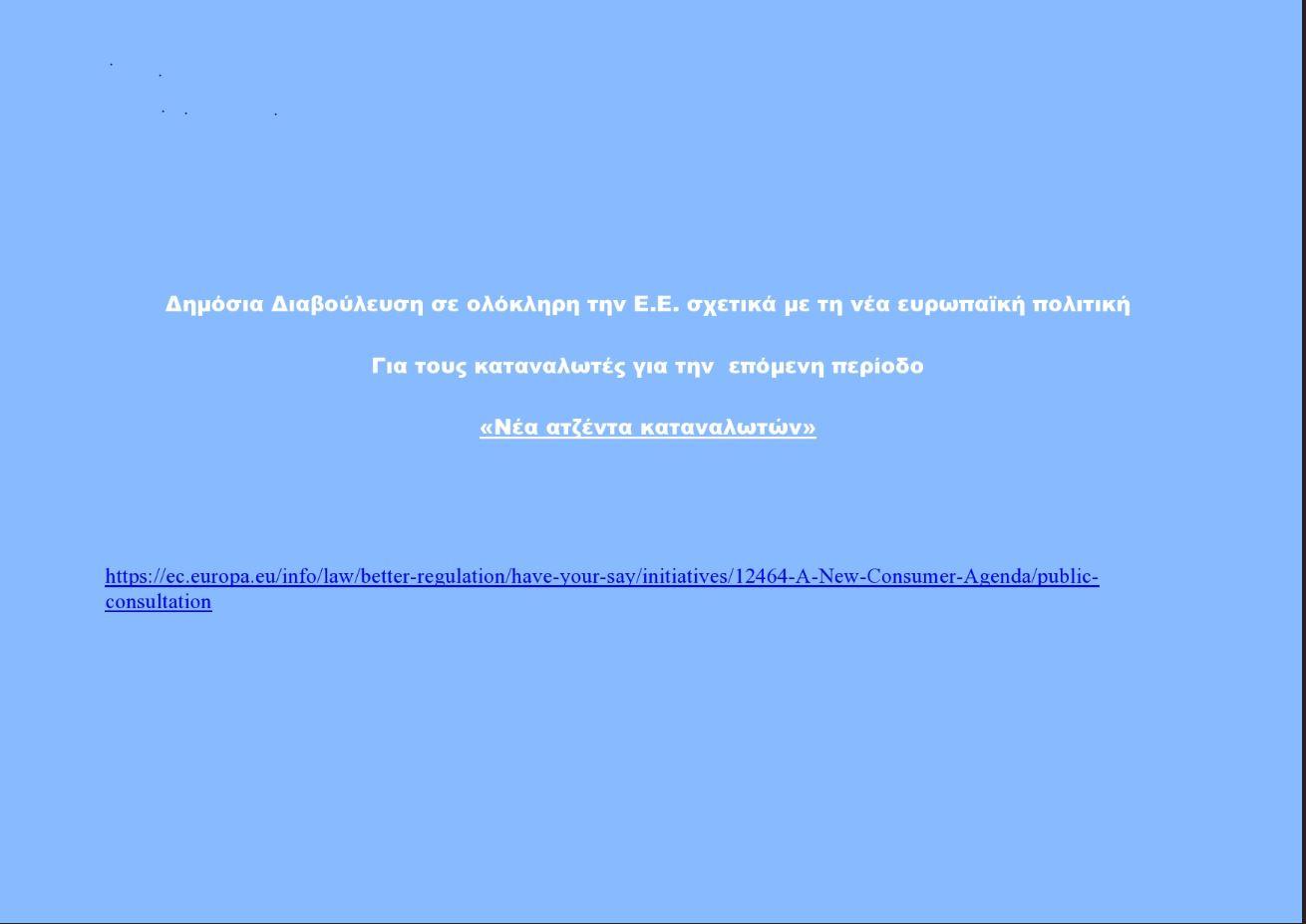 Δημόσια διαβούλευση σε ολόκληρη την ΕΕ σχετικά με τη νέα ευρωπαϊκή πολιτική για τους καταναλωτές για την επόμενη περίοδο  «Νέα ατζέντα καταναλωτών»