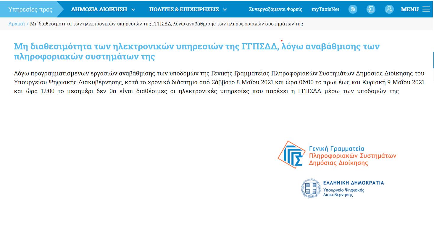 Μη διαθεσιμότητα των ηλεκτρονικών υπηρεσιών της ΓΓΠΣΔΔ (από Σάββατο 8 Μαΐου 2021 και ώρα 06:00 το πρωί έως και Κυριακή 9 Μαΐου 2021 και ώρα 12:00)